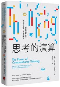 ChinesePowerofCTcover